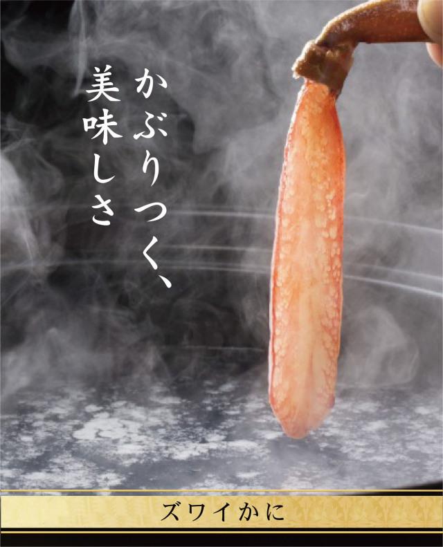 イメージ(ズワイ商品)